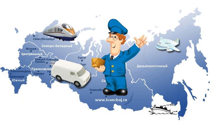 Способы и сроки доставки в регионы России и зарубежье