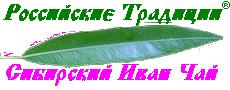 Купить Иван Чай копорский ферментированный кипрей